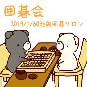 2019/1/6  囲碁会@池袋囲碁サロン