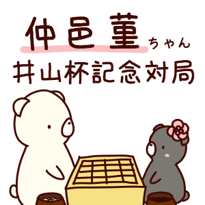 話題の「仲邑菫ちゃん」の井山裕太五冠との棋譜を見てみた
