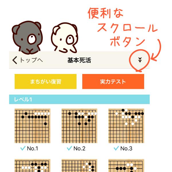 囲碁くま詰碁をアップデートしました:スクロール機能が便利!