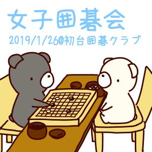 2019/1/26  女子囲碁会@初台囲碁クラブ