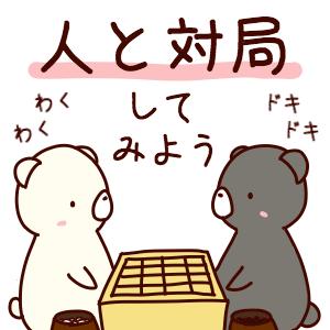 囲碁がちょっとおもしろくなってきたら、人と対面で打ってみよう