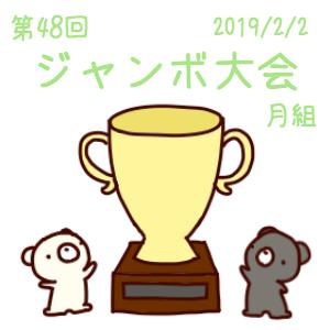 2019/2/2  第48回ジャンボ囲碁大会・月組