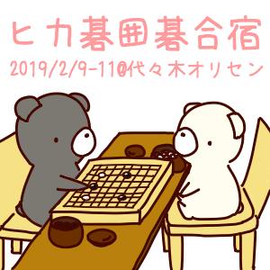 2019/2/9-11  ヒカ碁倶楽部の囲碁合宿