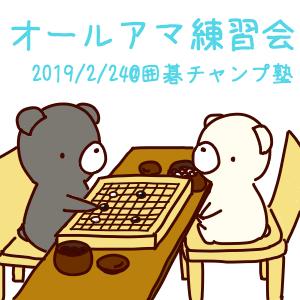 2019/2/24  オールアマ練習会@囲碁チャンプ塾