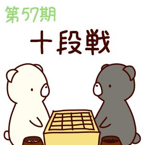 第57期十段戦 挑戦手合第2局 井山裕太十段 vs 村川大介八段