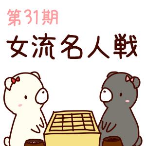 第31期女流名人戦 挑戦手合第2局 藤沢里菜女流名人 vs 謝依旻六段