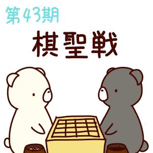 第43期棋聖戦 挑戦手合第6局井山裕太棋聖 vs 山下敬吾九段