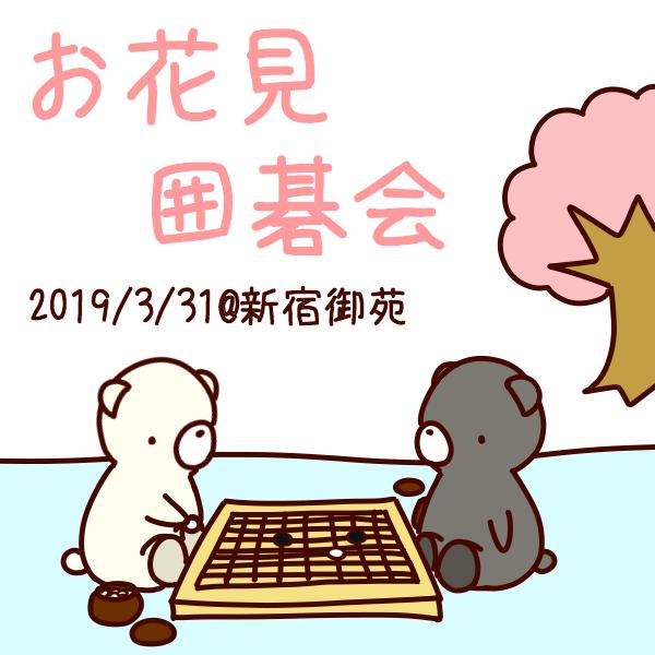 2019/3/31  お花見囲碁会@新宿御苑