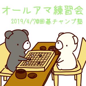 2019/4/7  オールアマ練習会?@囲碁チャンプ塾