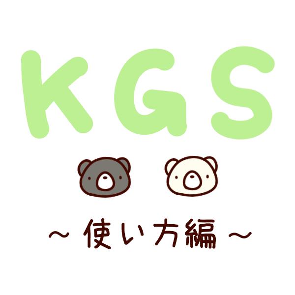 KGS(ネット碁対戦サイト)で囲碁無料対局|使い方