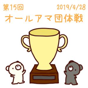 オールアマ囲碁団体戦2019@日本棋院に参加してきた