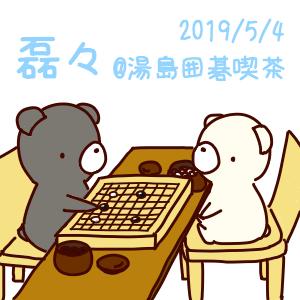 磊々囲碁会@湯島囲碁喫茶 2019/5/4