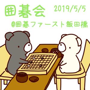 囲碁会@囲碁ファースト飯田橋 2019/5/5