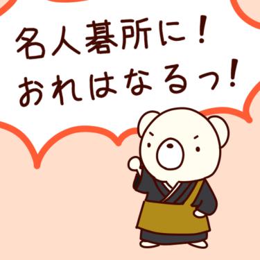 百田尚樹の囲碁歴史小説「幻庵」の感想と、これでもかと楽しみ尽くす方法
