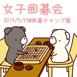 女子囲碁会@囲碁チャンプ塾 2019/5/25