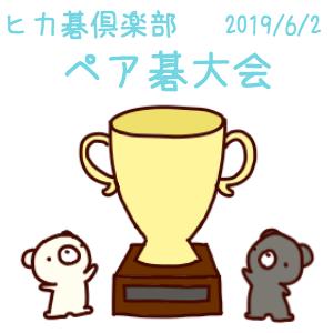 ヒカ碁倶楽部ペア碁大会 2019/6/2