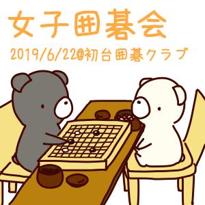女子囲碁会@初台囲碁クラブ 2019/6/22