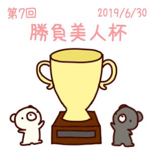 第七回勝負美人杯 2019/6/30