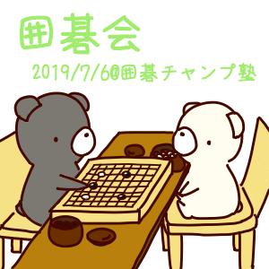 囲碁会@囲碁チャンプ塾 2019/7/6