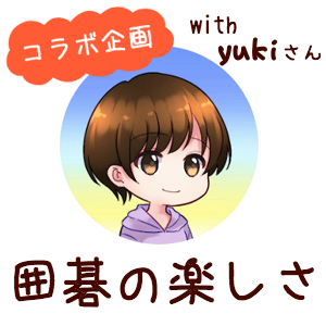 【元県代表yukiさんが語る】囲碁の楽しさ、取り組み方&上達へのアドバイス