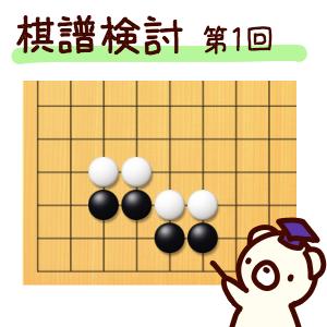 【初級者さん棋譜検討】二目の頭は見ずハネよ!〜ハネられると困るからノビよ