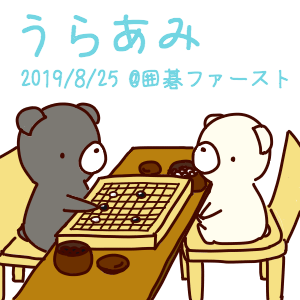 うらあみ囲碁会@囲碁ファースト飯田橋 2019/8/25