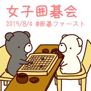 女子囲碁会@囲碁ファースト飯田橋 2019/8/4