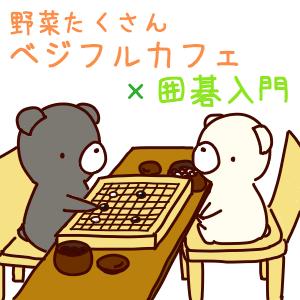 野菜ソムリエ×囲碁入門!?@神保町ブックカフェ二十世紀 2019/8/30