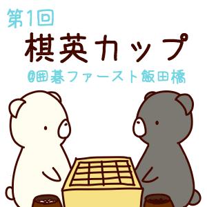 プロ同士の対局が目の前で見れる!第一回棋英カップ@囲碁ファースト飯田橋 2019/9/7