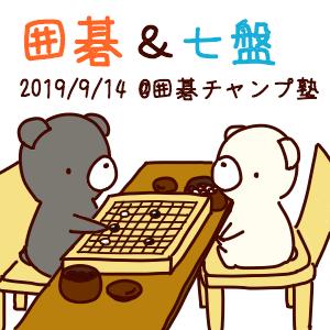 囲碁会&桑名七盤体験@囲碁ファースト飯田橋 2019/9/15