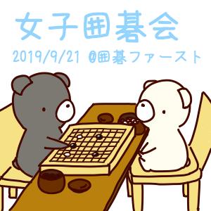 女子囲碁会@囲碁ファースト飯田橋 2019/9/21