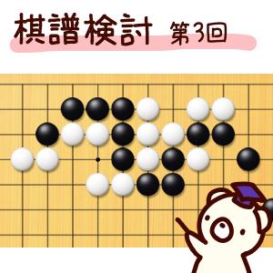 【初級者さん棋譜検討】接近戦の考え方:要石はどれか