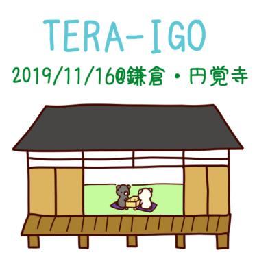 お寺で囲碁を打ってきました:TERA-IGO@北鎌倉・円覚寺 2019/11/16
