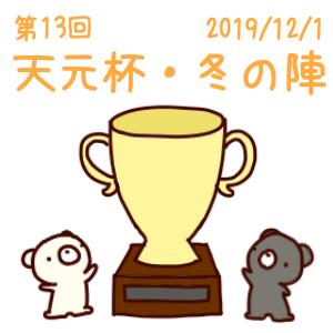 第13回天元杯争奪戦・冬の陣に参加しました@囲碁サロン天元・新宿 2019/12/1