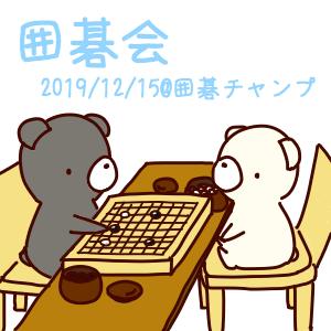 囲碁会@囲碁チャンプ塾 2019/12/15