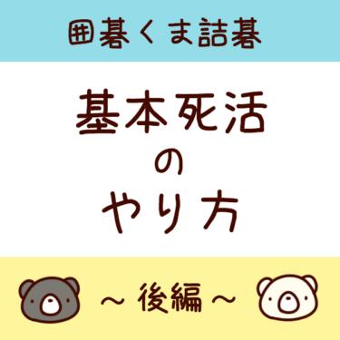 囲碁くま詰碁「基本死活」パックのおすすめのやり方〜後編〜