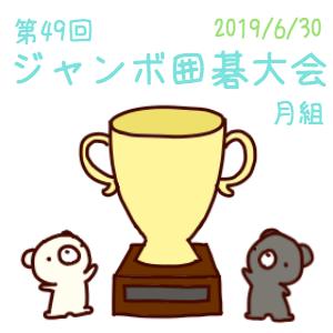 第49回ジャンボ囲碁大会・月組@日本棋院 2020/2/23